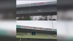 Botafogo: Faixas com críticas à S/A são colocadas em viadutos