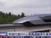 O veículo mais rápido do mundo